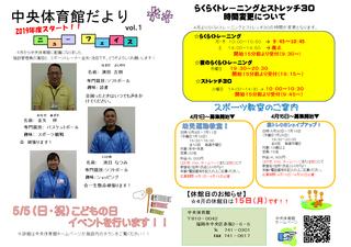 ブログ(施設だより).png