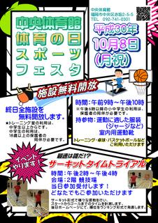 体育の日イベントチラシ.png